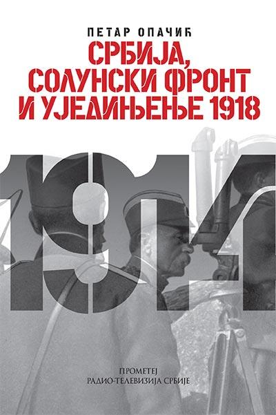 Srbija, Solunski front i ujedinjenje 1918