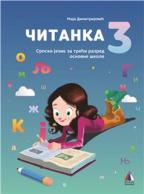 Srpski jezik 3, čitanka sa zvučnom čitankom za 3. razred osnovne škole