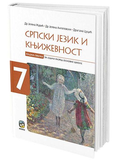 SRPSKI JEZIK 7, RADNA SVESKA ZA 7. RAZRED OSNOVNE ŠKOLE