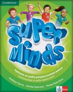 SUPER MINDS 3 - ENGLESKI JEZIK, UDŽBENIK ZA 3. RAZRED OSNOVNE ŠKOLE