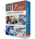 TENIKA I TEHNOLOGIJA 7, MATERIJALI ZA KONSTRUKTORSKO MODELOVANEJ ZA 7. RAZRED OSNOVNE ŠKOLE