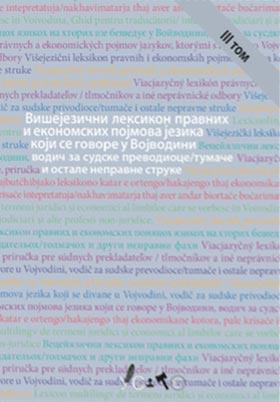 Višejezični leksikon pravnih i ekonomskih pojmova jezika koji se govore u AP Vojvodini
