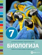 Biologija 7,udžbenik za 7. razred osnovne škole