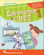 Digitalni svet 1, radna sveska za 1. razred osnovne škole