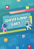 Digitalni svet 1, udžbenik za 1. razred osnovne škole