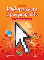 Informatika i računarstvo 7, udžbenik za 7. razred osnovne škole