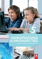 Informatika, udžbenik za 5. razred osnovne škole