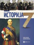 Istorija 7, udžbenik sa odabranim istorijskim izvorima za 7. razred osnovne škole