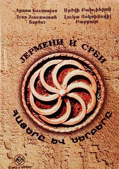 Jermeni i Srbi kroz istoriju
