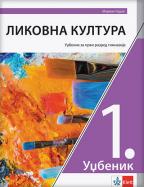 Likovna kultura 1, udžbenik za 1. godinu gimnazija