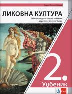 Likovna kultura 2, udžbenik za 2. godinu gimnazije društveno-jezičkog smera