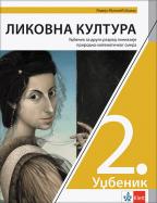 Likovna kultura 2, udžbenik za 2. godinu gimnazije prirodno-matematičkog smera