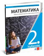 Matematika 2, udžbenik za 2. godinu gimnazija