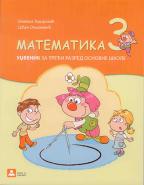 Matematika 3, udžbenik za 3. razred osnovne škole