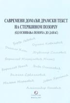 Savremeni domaćI dramski tekst na Sterijinom pozorištu