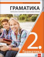 Srpski jezik 2, gramatika za 2. godinu gimnazija