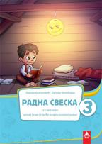 Srpski jezik 3, radna sveska za 3. razred osnovne škole
