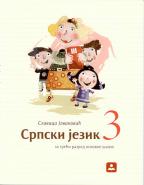 Srpski jezik 3, udžbenik za 3. razred osnovne škole