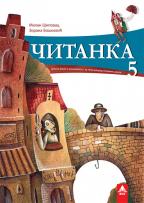 Srpski jezik, čitanka za 5. razred osnovne škole