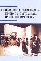 Srpski pisci i nihova dela između dva svetska rata na Sterijinom pozorištu