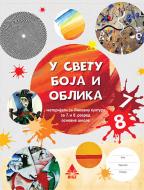 U svetu boja i oblika 7 i 8 - likovna kultura, materijali za 7. i 8. razred
