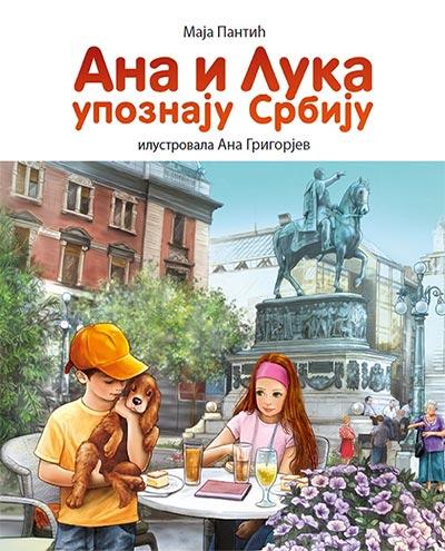 Ana i Luka upoznaju Srbiju - ilustrovana knjiga