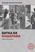 Bitka na Košarama: sećanja učesnika 1999. - 2. izdanje