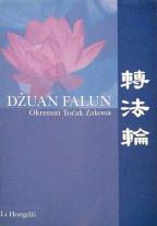 Džuan Falun: okrenuti točak zakona