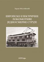 ISTORIJA ELEKTRIČNIH LOKOMOTIVA 7: EVROPSKE ELEKTRIČNE LOKOMOTIVE JEDNOSMERNE STRUJE