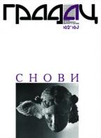 Časopis Gradac: Snovi, br. 162-163