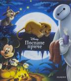 Disney pospane priče