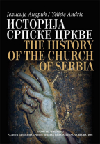 Istorija srpske crkve 1219-1463 (srpsko-engleski)