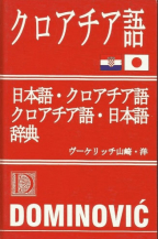 Japanese-croatian dictionary