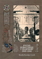 RUSKE IZBEGLICE U PANČEVU: 1919-1941. (2. DOPUNJENO IZDANJE)