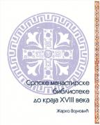 SRPSKE MANASTIRSKE BIBLIOTEKE DO KRAJA XVIII VEKA
