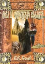 Aki i čarobna knjiga