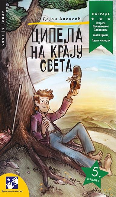 Cipela na kraju sveta - 5. izdanje