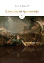 Ekonomsko troknjižje 1: Ekonomija postmoderne i neoliberalizam