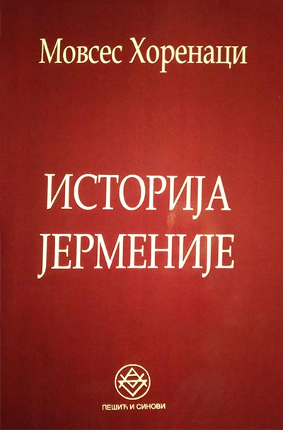 Istorija Jermenije