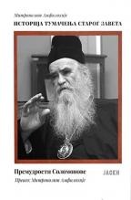 ISTORIJA TUMAČENJA STAROG ZAVJETA / PREMUDROSTI SOLOMONOVE