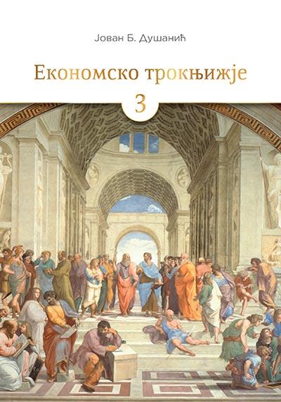 Ekonomsko troknjižje 3: Knjigom protiv krize i blagorodna posrtanja