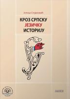 Kroz srpsku jezičku istoriju