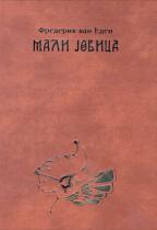 MALI JOVICA