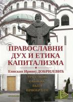 Pravoslavni duh i etika kapitalizma
