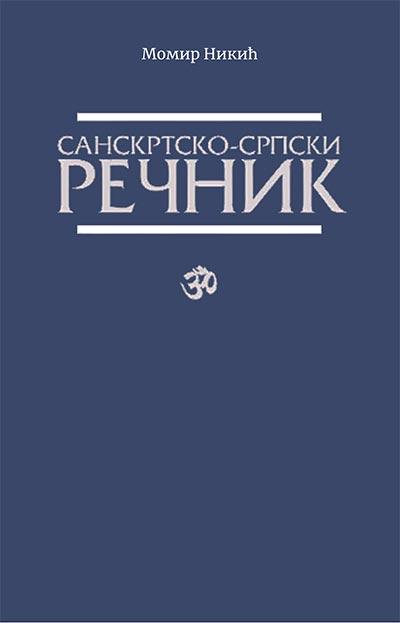 Sanskrtsko srpski rečnik