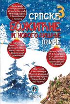 Srpske božićne i novogodišnje priče (3)