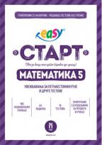 TESTOVI IZ MATEMATIKE ZA 5. RAZRED OSNOVNE ŠKOLE, EASY START