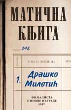 Matična knjiga