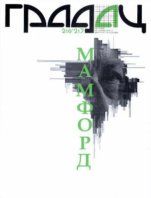 Časopis Gradac: Mamford, br. 216-217