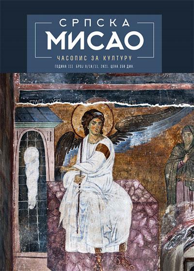 Časopis za kulturu - Srpska misao, br. 9-11